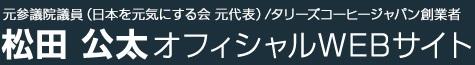 参議院議員(日本を元気にする会 代表)/タリーズコーヒージャパン創業者松田 公太オフィシャルWEBサイト