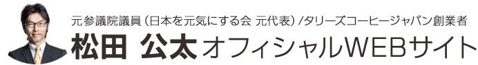 参議院議員(日本を元気にする会)/タリーズコーヒージャパン創業者松田公太オフィシャルWEBサイト
