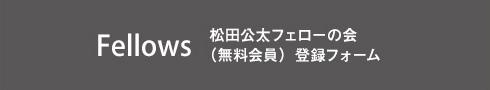 Fellows 松田公太フェローの会(無料会員)登録フォーム