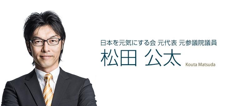 日本を元気にする会 参議院議員松田 公太