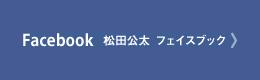 松田公太公式フェイスブック