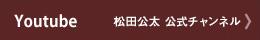 Youtube 松田公太公式チャンネル