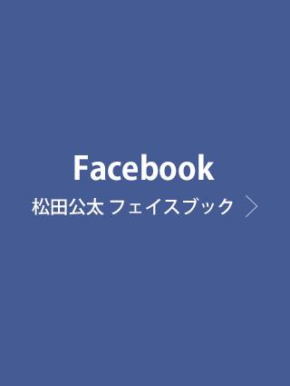 松田公太FB