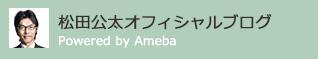 松田公太オフィシャルブログ